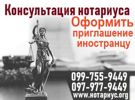 нотариус сделать приглашение, нотариус сделать приглашение дарницкий район, оформить приглашение иностранцу киев, оформить приглашение иностранцу Дарницкий район, нотариус сделать приглашение, нотариус сделать приглашение суббота, нотариус сделать приглашение Позняки, оформить приглашение в Украину, оформить приглашение росиянину, гостевое приглашение для иностранца в украину, нотариально заверенное приглашение в украину
