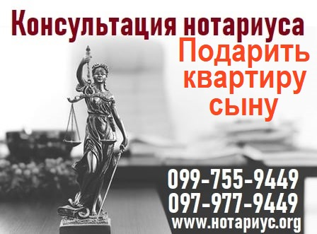 подарить квартиру сыну налог, дарственная на квартиру 2020 украина, дарственная на часть квартиры украина, договор дарения украина цена, подарить квартиру сыну киев, подарить квартиру сыну Нотариус, подарить квартиру сыну нотариус киев, подарить квартиру сыну