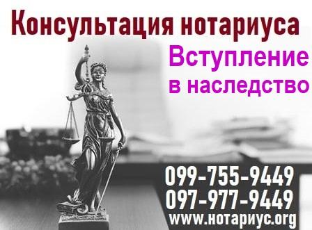 вступить в наследство киев, вступить в наследство Дарницкий район, вступить в наследство Дарница, вступить в наследство Позняки, вступить в наследство Левый берег, вступление в наследство по завещанию, вступление в наследство по закону, вступление в наследство украина 2021, вступление в наследство украина стоимость