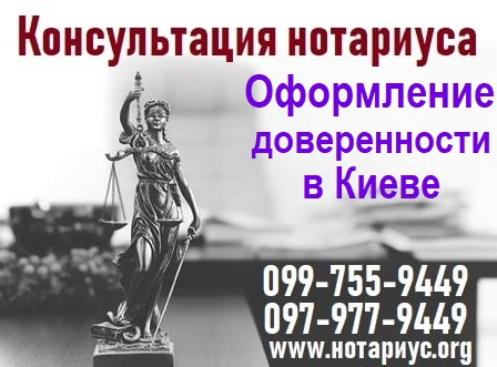 оформить доверенность, оформить доверенность Киев, оформление доверенности киев, оформить доверенность Дарницкий район, оформить доверенность Позняки, оформить доверенность Харьковское Шоссе, оформить доверенность на машину, доверенность на машину Киев, генеральная доверенность Киев,