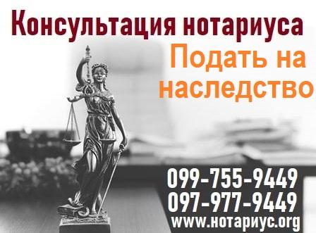подать на наследство, подать на наследство киев, подать на наследство Дарницкий район, подать на наследство Дарница, подать на наследство Позняки, подать на наследство Левый берег, подать на наследство Осокорки, подать заявление на наследство, подать на наследство в украине, как оформить наследство в Украине, вступление в наследство по завещанию украина 2020, вступление в наследство по закону,