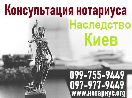наследство киев, оформить наследство, сколько стоит оформить наследство,стоимость оформления наследства в Киеве,оформить наследство Дарница,наследство Днепровский район,оформить наследство на квартиру, оформить наследство на дом,