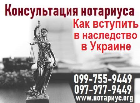 как вступить в наследство, вступить в наследство киев, вступить в наследство украина, вступить в наследство сколько стоит, вступление в наследство по завещанию украина 2021, новый закон о наследстве 2021 украина, как вступить в наследство без завещания, как вступить в наследство по завещанию, как вступить в наследство иностранцу в украине, как вступить в наследство после смерти матери