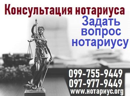 задать вопрос нотариусу, бесплатная консультация нотариуса, бесплатная консультация нотариуса Киев, консультация нотариуса по наследству, консультация нотариуса продажа квартиры, консультация нотариуса покупка квартиры,