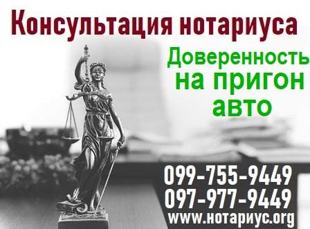 доверенность на пригон авто, доверенность на покупку авто цена, доверенность на покупку авто за границей украина, доверенность на покупку авто за границей, доверенность на пригон авто Позняки, доверенность на пригон авто Дарницкий район, доверенность на пригон авто в субботу, доверенность на пригон авто нотариус, нотариальная доверенность на пригон авто, доверенность на пригон авто левый берег