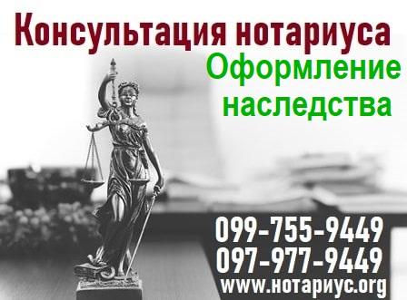 консультация наследство киев, консультация наследство дарницкий район, вступление в наследство украина, вступление в права наследства, нотариус вступить в наследство, консультация нотариуса по наследству, нотариус по наследству киев, нотариус по наследству дарницкий район, нотариус по наследству позняки, нотариус по наследству левый берег, оформление наследства дарницкий район