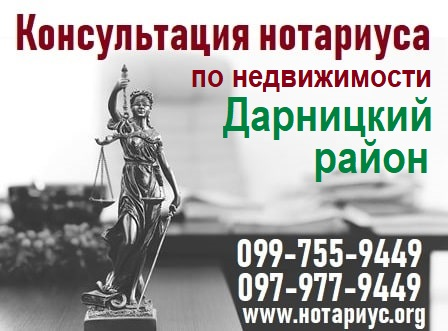 Нотариус по недвижимости Киев, Нотариус по недвижимости Дарницкий район, Нотариус по недвижимости Днепровский район, Нотариус по недвижимости Деснянский район, Нотариус по недвижимости Левый Берег, Нотариус по недвижимости Дарницкий район, нотариус покупка недвижимости, оформление купли-продажи квартиры в украине 2021, купля продажа квартиры стоимость оформления, договор купли-продажи квартиры, договор купли-продажи недвижимости, договор купли-продажи квартиры цена